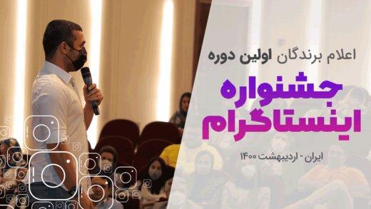 نخستین جشنواره برترین صفحات اینستاگرام ایران برگزار شد
