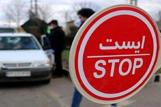 ببینید | چه کسانی از ممنوعیت تردد بینشهری در تعطیلات عید فطر معاف هستند؟