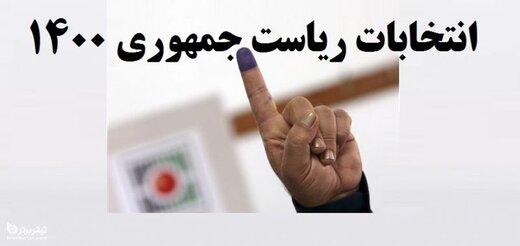 این ۲۸ نفر کاندیدای رسمی انتخابات ۱۴۰۰ هستند +جدول