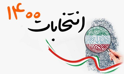 دومین وزیر احمدی نژاد هم کاندیدای ریاست جمهوری شد /نایب رئیس مجلس رسما نامزد شد