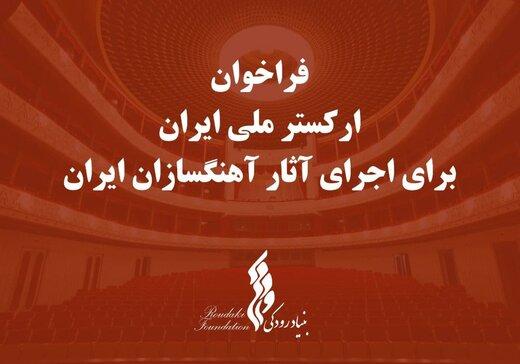 درخواست همکاری ارکستر ملی از آهنگسازان ایرانی