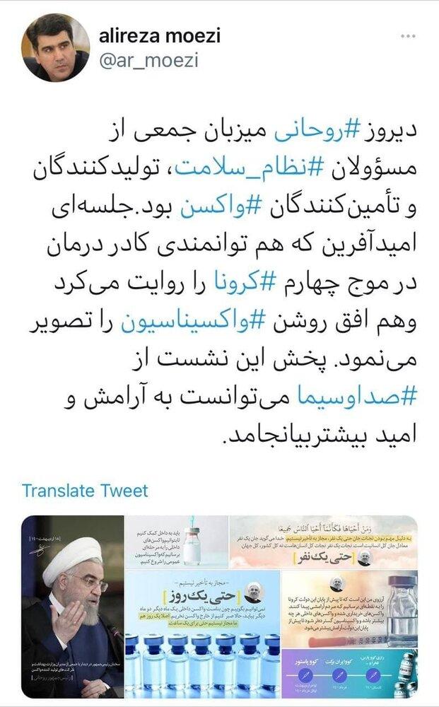 اگر صدا و سیما جلسه روحانی با تولید کنندگان واکسن کرونا  را سانسور نمیکرد...