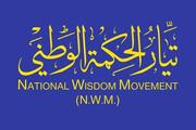 جریان حکمت ملی عراق حمله به کنسولگری ایران در کربلا را محکوم کرد