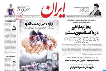 صفحه اول روزنامه های دوشنبه 20 اردیبهشت1400