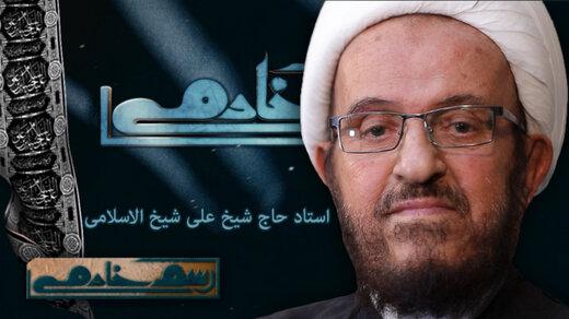 اعلام مراسم تدفین و تشییع استاد شیخالاسلامی