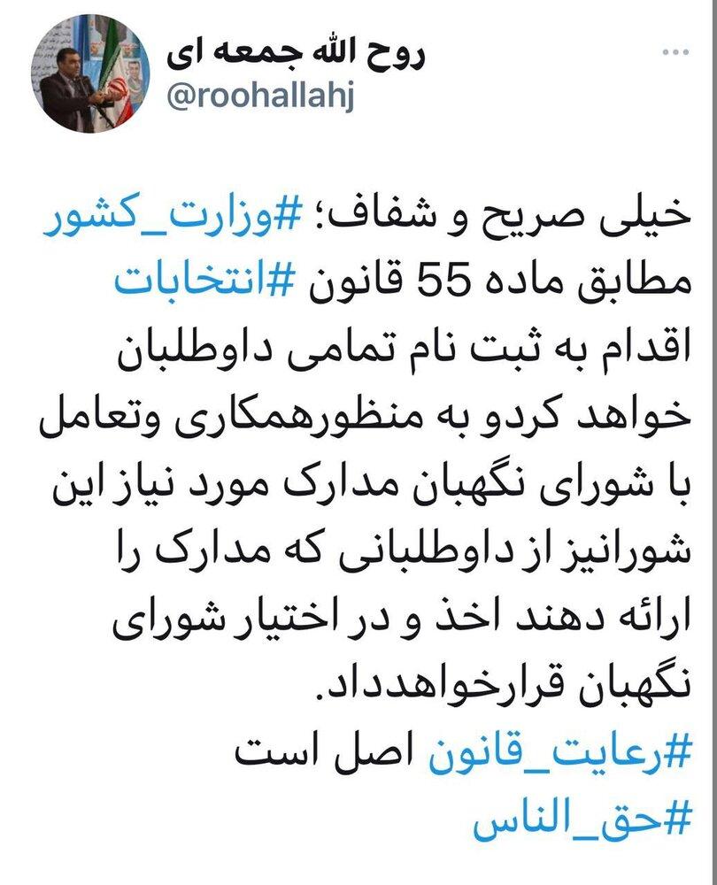 راه حل وزارت کشور برای حل اختلاف میان دولت و شورای نگهبان