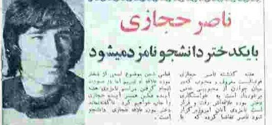 خبر نامزدی پیشکسوت استقلال در روزنامهها!/عکس