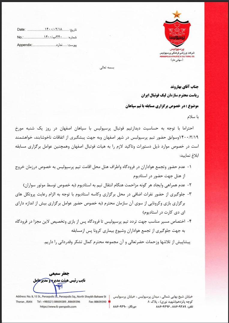نامه جنجالی پرسپولیس به سازمان لیگ/عکس