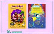 اکران دو فیلمتئاتر کانون به مناسبت عید سعید فطر