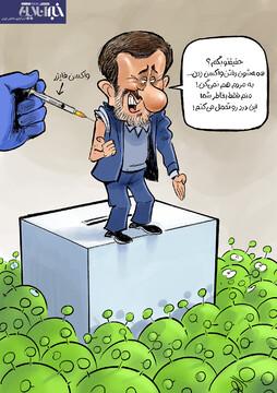 ببینید احمدینژاد بخاطر چی واکسن کرونا زد؟!