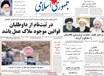 صفحه اول روزنامه های سه شنبه 21 اردیبهشت1400