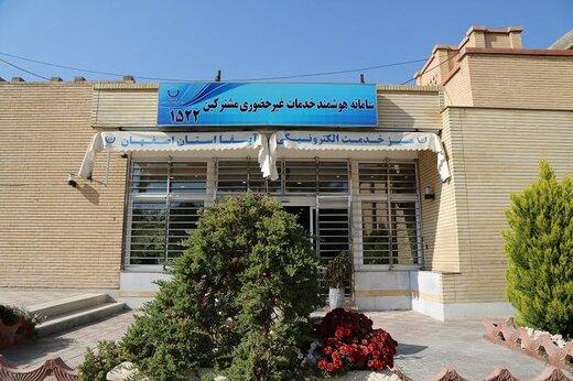 راه اندازی سامانه یکپارچه تعاملات الکترونیکی دولت در شرکت آبفای اصفهان