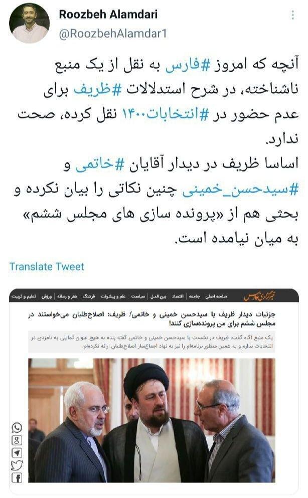 خبرسازی عجیب درباره جلسه سیدمحمد خاتمی، سیدحسن خمینی و ظریف