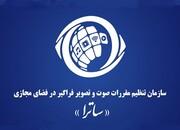 پیگیری حذف پلتفرمهای ایرانی توسط گوگل