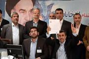 ببینید | اعلام خبر قطعی ثبت نام احمدینژاد در انتخابات ریاست جمهوری
