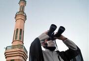 آخرین اظهارنظر رئیس ستاد استهلال استان تهران درباره رؤیت هلال ماه شوال