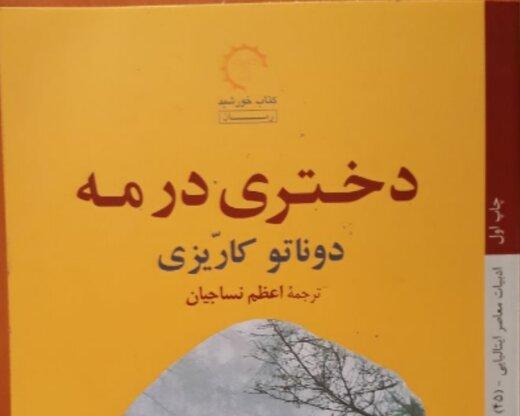 «دختری در مه» به بازار کتاب آمد