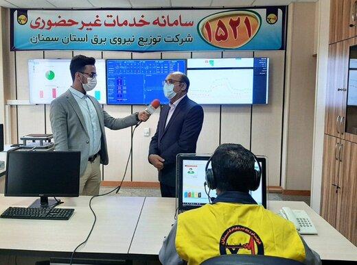 راهاندازی سامانه خدمات غیرحضوری ۱۵۲۱ در شرکت توزیع نیروی برق استان سمنان