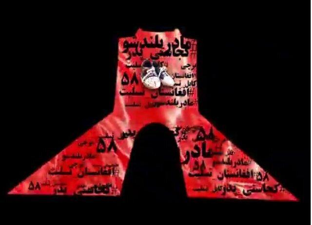 ظریف با تصویری از نمای برج آزادی:همراه با مردم افغانستان عزادار شهدای مکتب سیدالشهدا کابل