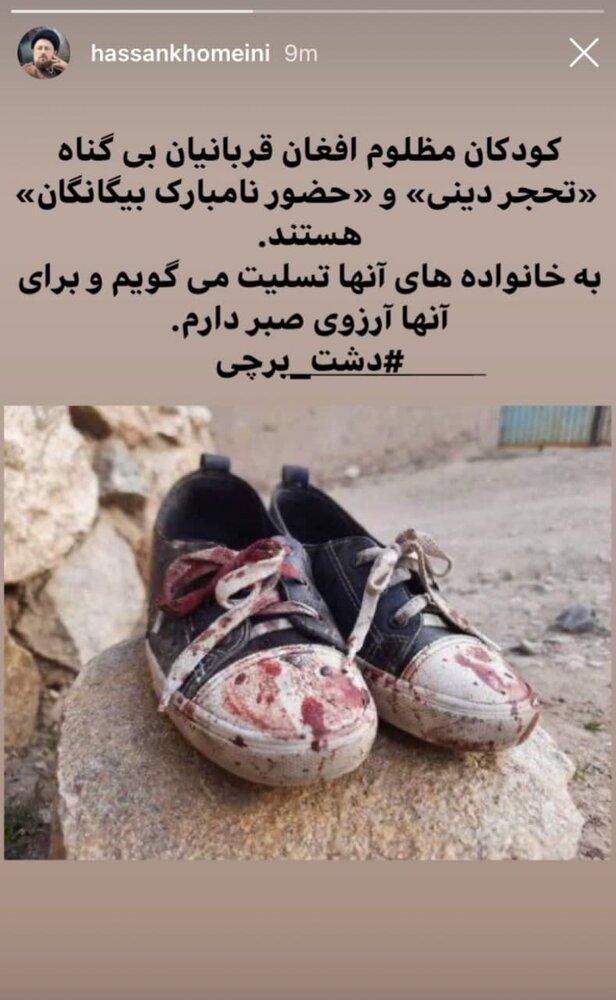 واکنش سید حسن خمینی به حمله تروریستی دشت برچی/ کودکان مظلوم افغان قربانیان بی گناه تحجر دینی