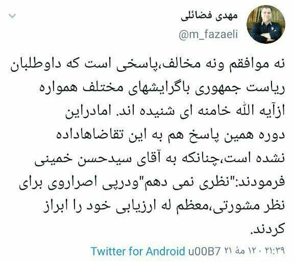 رهبر انقلاب درباره کاندیداتوری سیدحسن خمینی گفت نظری نمی دهم اما او صرار کرد