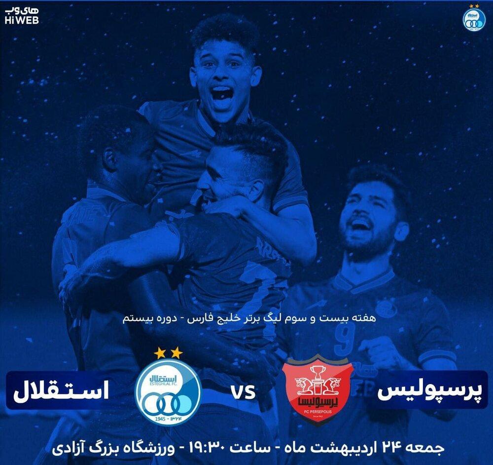 پوستر باشگاه استقلال برای دربی/عکس