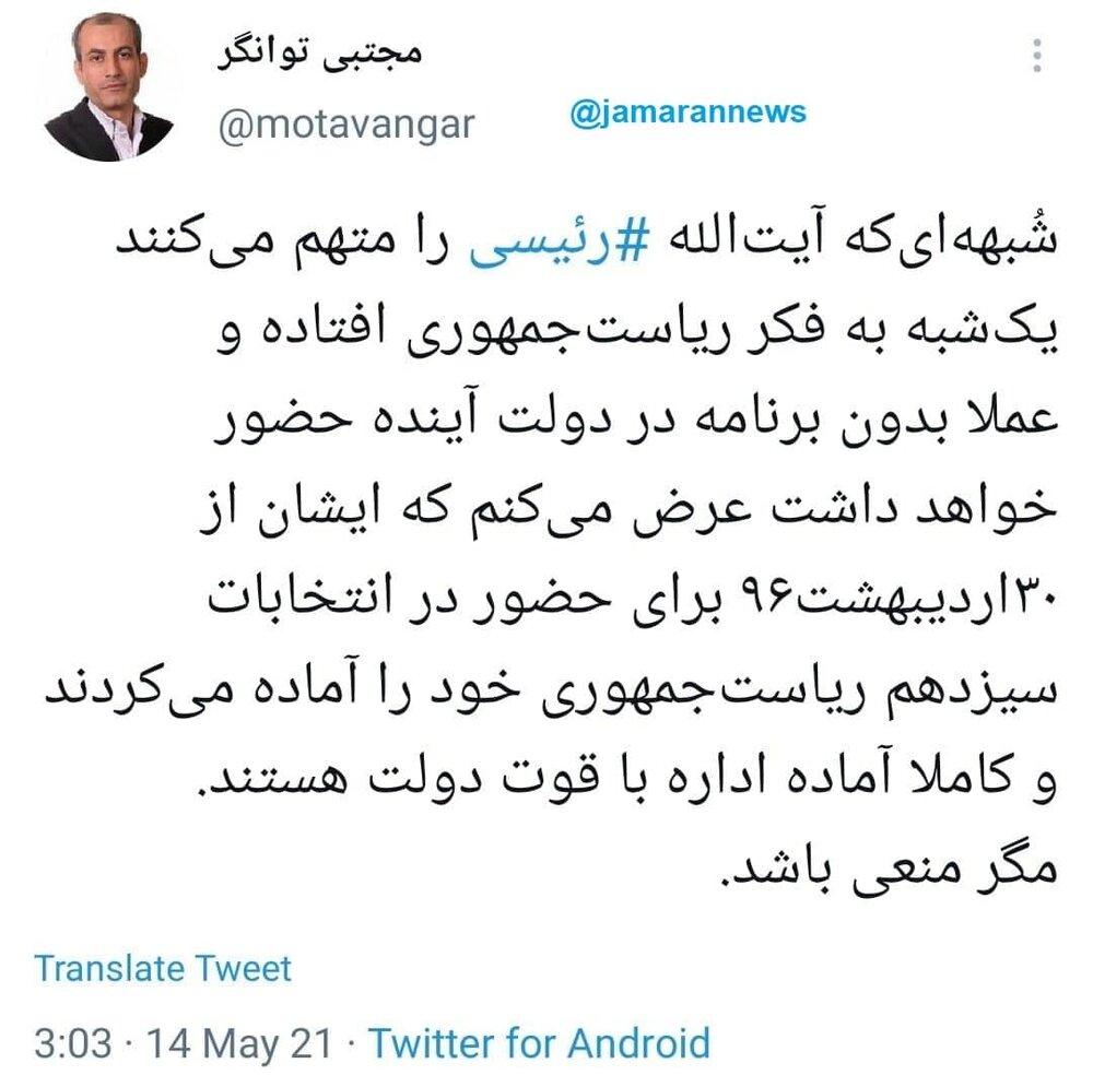 ادعای توئیتری نماینده نزدیک به قالیباف درباره فعالیت 4 ساله ابراهیم رئیسی برای رئیس جمهور شدن