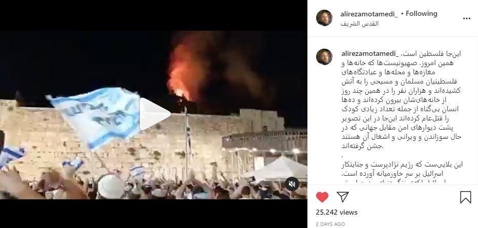 تغییر نظر علیرضا معتمدی، کارگردان سینما درباره اسرائیل