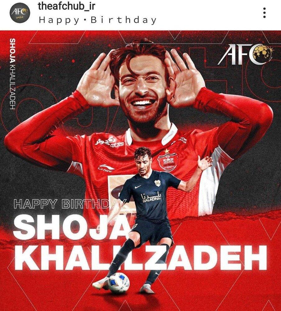تبریک تولد شجاع در صفحه AFC/عکس