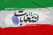 تصاویر | حال و هوای انتخابات ریاست جمهوری در سطح شهر تهران