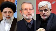 لاریجانی بمب را منفجر کرد، عارف کنار رفت، رئیسی مستقل آمد