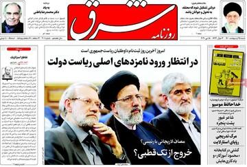 صفحه اول روزنامه های شنبه 25 اردیبهشت 1400