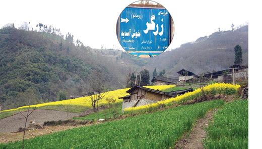 روستایی ایرانی با زبان رومانو! / درباره اهالی یک روستا با زبانی خاص که در نزدیکی پایتخت زندگی میکنند