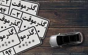 اعلام شرایط اخذ مجوز ورود خودروهای گذرموقت از سوی گمرک