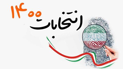 دعوت اصولگرایان و اصلاح طلبان به مشارکت حداکثری در انتخابات ۱۴۰۰