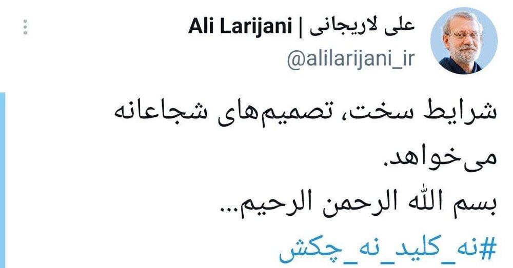 توئیت معنادار علی لاریجانی بعد از ثبت نام در انتخابات: شرایط سخت تصمیم شجاعانه می خواهد /بسم الله الرحمن الرحیم...