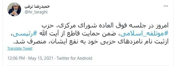 اولین انصراف به نفع ابراهیم رئیسی