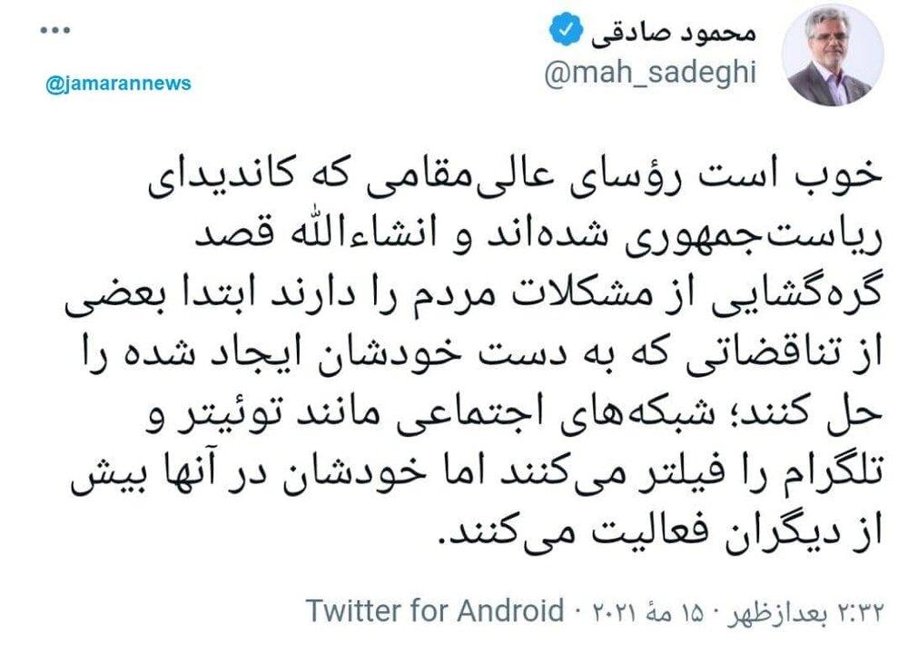کنایه محمود صادقی به حضور پررنگ برخی کاندیداها در تلگرام و توئیتر