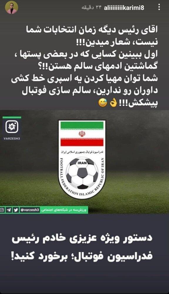دستور جدید عزیزیخادم سوژه علی کریمی شد/عکس
