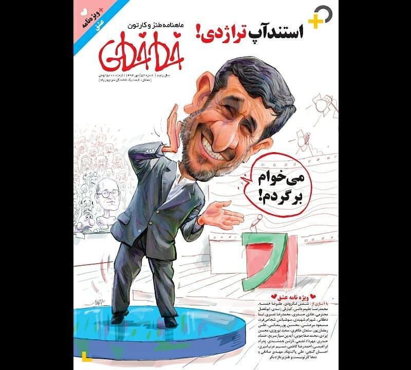 استندآپ تراژدی احمدینژاد را ببینید!