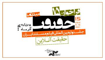 انتشار فراخوان جشنواره «سینماحقیقت» / احتمال برگزاری فیزیکی