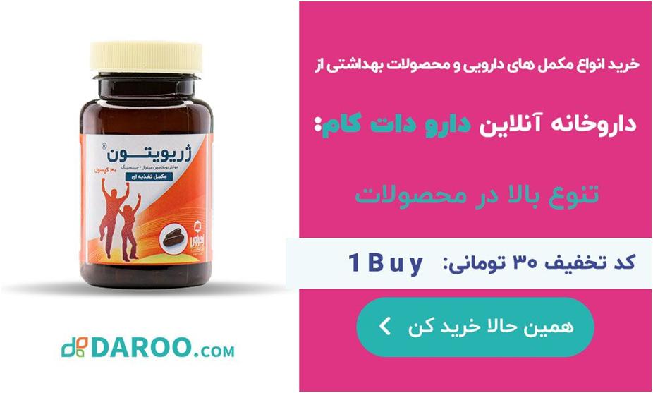 سلامتی را از داروخانه آنلاین سفارش دهید