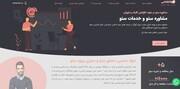 سئو سازی سایت با جواد یاسمی