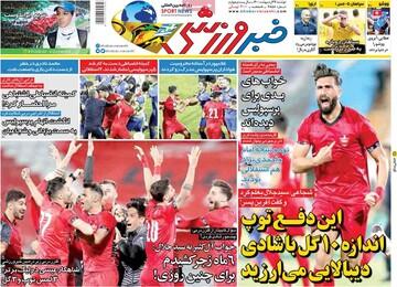انتخابات ریاست جمهوری؛ همچنان تیتر اول روزنامه های دوشنبه 27 اردیبهشت1400