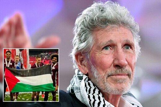 حمایت راجر واترز از برافراشتن پرچم فلسطین در ورزشگاه ویمبلی لندن