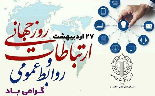شورای هماهنگی تبلیغات اسلامی چهارمحال و بختیاری قدردان روابط عمومیهای استان است