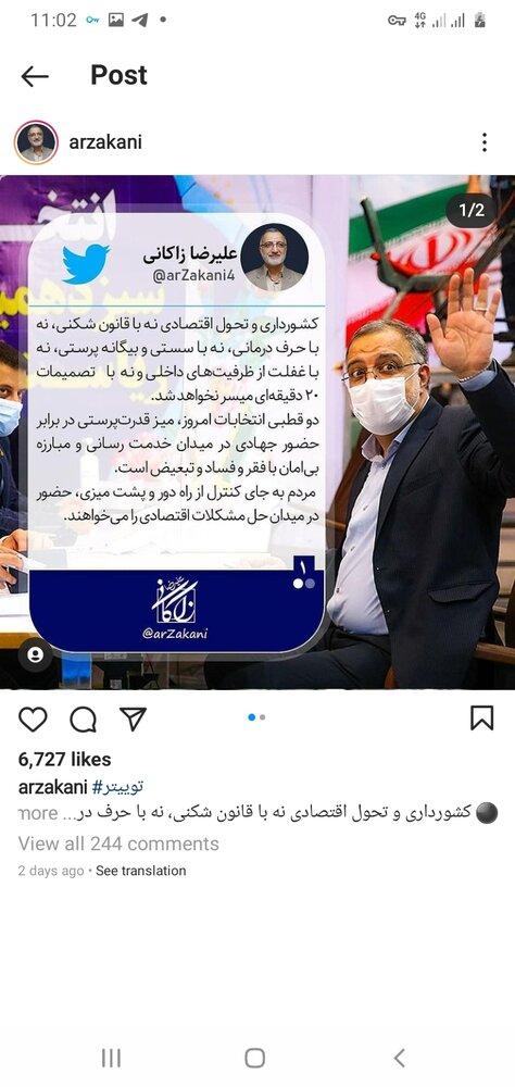 رونمایی سعید جلیلی از کاندیدای مورد حمایتش /ائتلاف در پیش است؟