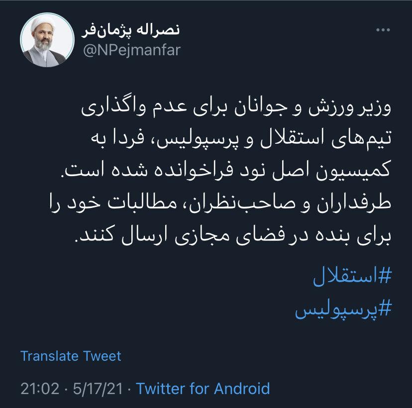 دردسر وزیر ورزش به خاطر عدم واگذاری سرخابیها/عکس