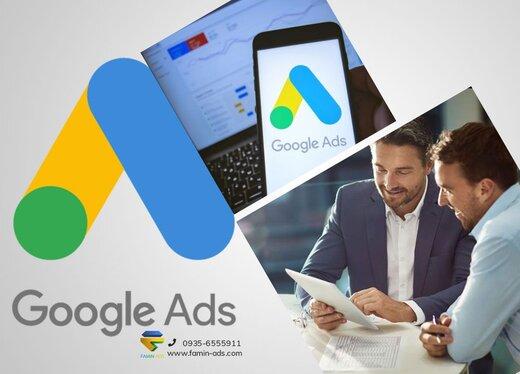 چرا و چگونه از تبلیغات گوگل استفاده کنیم؟