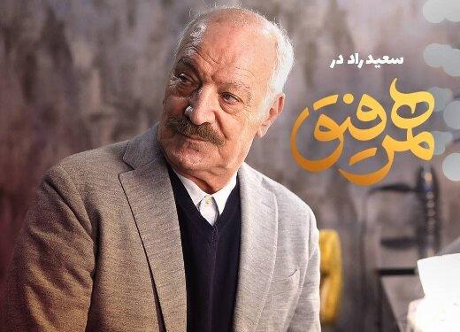 سعید راد، در برنامه «همرفیق»، مهمان شهاب حسینی خواهد شد